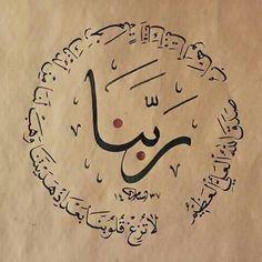 Calligraphy Letters Alphabet, Allah Calligraphy, Arabic Calligraphy Design, Arabic Calligraphy Art, Arabic Art, Islamic Art Canvas, Islamic Paintings, Graffiti Alphabet, Celtic Dragon