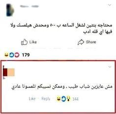 ضحك حتى البكاء ضحك جزائري ضحك حتى البول ضحك معنى ضحك اطفال فوائد الضحك ضحك Meaning الضحك في المنام نكت قصيرة Funny Phrases Fun Quotes Funny Funny Arabic Quotes