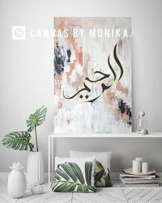 Original Modern Abstract Islamic Painting 100% Handmade Title : Ar -Rahim -The Most Merciful ; Size : 24x36 inches Medium: acrylic paint Surface: Stretched Canvas Color pellet: Payne's gray , collar, gold , blush , tan , white, red Beautiful rich colors! •Canvas stretched around wood