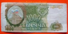 Russian 1000 rubles banknote 1993