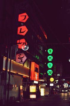 ぐっときたもの。 Japanese Bar, Vintage Japanese, Fallen Angels 1995, Retro Signage, Japan Landscape, Neon Nights, Japanese Streets, Night City, Neon Lighting