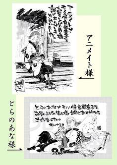 Mononoke Anime, Drawing Tips, Anime Guys, Fandoms, Drawings, Character, Medicine, Fanart, Twitter