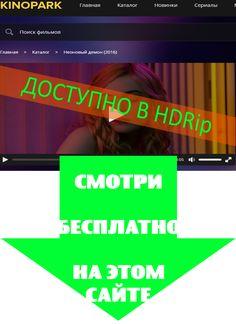 неоновый демон дата выхода в украине Фильм доступен к просмотру на сайте http://kinopark2.tumblr.com