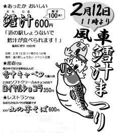 【週末イベント情報!】 | 【山形アーカイブス】