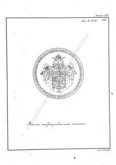 LAWS OF THE RUSSIAN EMPIRE, Edict of №31720, 11.04.1857: figure 102 Small State Seal of the Russian Empire.