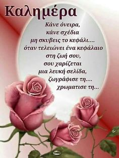 Beautiful Pink Roses, Have A Beautiful Day, Greek Quotes, Wise Quotes, Good Morning Good Night, Greek Words, Make A Wish, Picture Quotes, Prayers