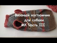 Приветствую всех вязальщиц, счастливых обладательниц домашних питомцев! Представляю Вашему вниманию МК по вязанию свитерочка для собачки (или кошечки)))). В ...