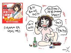 Manhwa, Peanuts Comics, Funny Memes, Animation, Cartoon, Anime, Cartoon Movies, Animation Movies, Anime Music