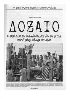 Δημιουργική Κίνηση για την Ανατροπή: Εκδηλώσεις μνήμης του 2ου Ολοκαυτώματος του Δοξάτο...