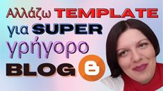 Πριν αλλάξεις template δες αυτό το βίντεο - Edit your Blog
