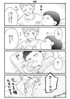 Kageyama X Hinata, Haikyuu Fanart, Haikyuu Anime, Haikyuu Wallpaper, Cute Anime Wallpaper, Haikyuu Characters, Anime Characters, Kagehina Cute, All Family