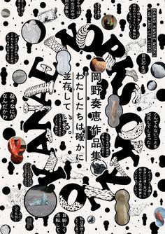 OKANO KANAE WORKS LIVE AND LET LIVES PR Poster D:HASEGAWA SHINPEI CL:OKANO KANAE