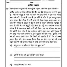 image result for unseen passage in hindi for class 6 poo hindi worksheets grammar. Black Bedroom Furniture Sets. Home Design Ideas
