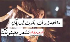 مجانين ومجننين العالم..😅😅 My Best Friend, Best Friends, Bff, Besties, Friendship, Sisters, Funny Quotes, Songs, Feelings