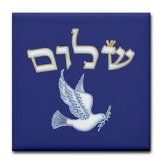 shalom in hebrew letters with dove on dark blue background on t shirts ...