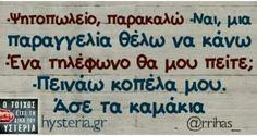 Μια παραγγελια παρακαλωωω!! Funny Greek Quotes, Funny Quotes, Clever Quotes, Cheer Up, The Funny, Haha, Jokes, Humor, Laughing