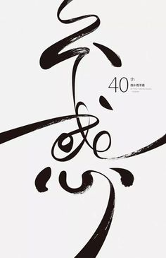 Typography by I-Chen Huang. I love the balance, flow and dynamics of this poster. Minds Ripen Series: 70 on Behance Layout Design, Graphisches Design, Word Design, Cover Design, Interior Design, Poster Sport, Dm Poster, Poster Layout, Poster Quotes