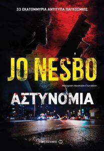 Αστυνομία - Nesbø Jo | Public βιβλία Crime Fiction, Literature, Reading, Books, Movies, Movie Posters, Literatura, Libros, Films