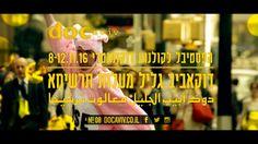 The 8th Docaviv דוקאביב GALILEE DOCUMENTARY FILM FESTIVAL is on its way! 8 – 12 NOVEMBER 2016