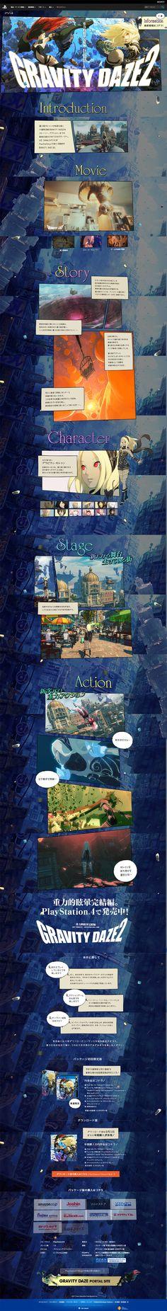 GRAVITY DAZE 2【本・音楽・ゲーム関連】のLPデザイン。WEBデザイナーさん必見!ランディングページのデザイン参考に(アート・芸術系)