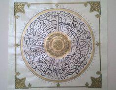 Turkish Islamic Calligraphy Ayet-El Kürsi Tezhip (ornamented manuscript with the gold) by K.Zeynep Güney