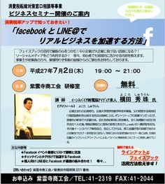 紫雲寺商工会 http://yokotashurin.com/sns/agriculture-2.html