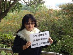 我在汐止守護台灣! New Taipei, Cinema, Lettering, Filmmaking, Movies, Calligraphy, Cinematography, Letters, Movie Theater