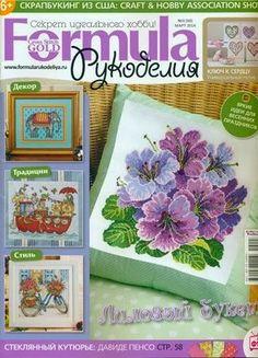 Журналы по вязанию и рукоделию: Formula (Формула) рукоделия №3 2014