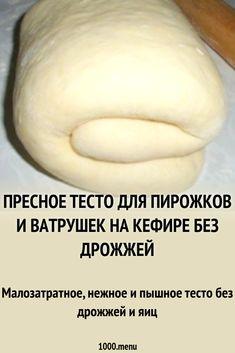 Tasty, Yummy Food, Hamburger, Food And Drink, Menu, Bread, Cooking, Recipes, Russian Cuisine