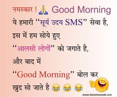 27 funny good morning images, quotes, message in english-hindi Sunday Morning Quotes, Sunday Quotes Funny, Cute Funny Quotes, Funny Jokes In Hindi, Good Morning Inspirational Quotes, Good Morning Text Messages, Funny Good Morning Images, Good Morning Texts, Good Morning Photos