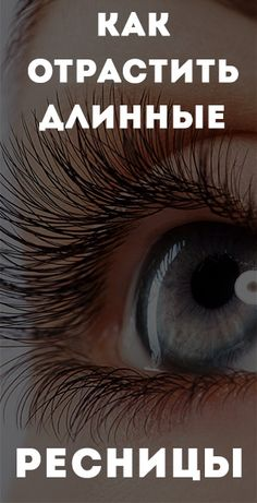 How to accelerate the growth of eyelashes at home Как ускорить рост ресниц в домашних условиях How to accelerate the growth of eyelashes at home. What affects the growth of eyelashes and whether it can be accelerated at home. Folk recipes for long Beauty Care, Beauty Makeup, Face Makeup, Beauty Hacks, Hair Beauty, Face Massage, Eyelash Growth, Longer Eyelashes, Makeup For Brown Eyes