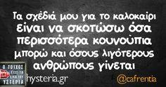 😂😂😂🤘 Funny Greek, Funny Jokes, Advice, Lol, Humor, Words, Quotes, Quotations, Husky Jokes