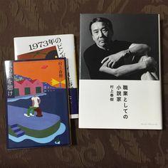 久しぶりに紙の本を読みました疲れているとkindleで読むのが楽なんですよね村上春樹の小説もKindleで読めるようにしてほしいな 職業としての小説家を読むと楽しく仕事しているようですねやはりそうでないと人生つまらないですよね  #本 #読書 #小説 #村上春樹 #book #novel #reading #murakamiharuki