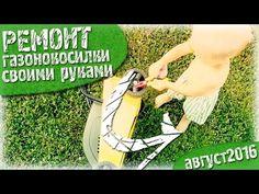 Ремонт газонокосилки своими руками | Repair of lawn mowers with their hands - YouTube