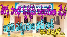 Phone conversation Between two TRS Sarpanch Candidates Top 10 News, Constitution, Conversation, Politics, Neon Signs, Phone, Telephone, Phones, Political Books