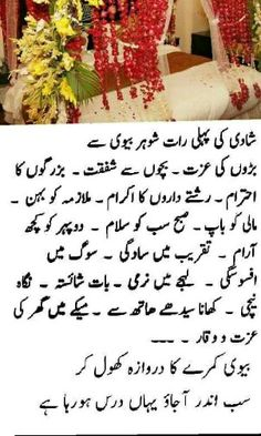 ' Urdu Funny Poetry, Urdu Funny Quotes, Jokes Quotes, Husband Wife Humor, Wife Jokes, Best Positive Quotes, Quran Quotes Inspirational, Cute Love Songs, Funny Love