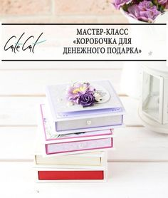 "CuteCut: МАСТЕР-КЛАСС ""КОРОБОЧКА ДЛЯ ДЕНЕЖНОГО ПОДАРКА"""