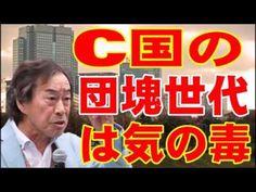 武田鉄矢  C国の団塊世代は、本当に気の毒な世代!