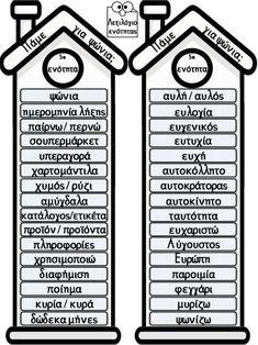 School Border, Days Of Week, Greek Language, Matou, Back To School Gifts, Ron, Special Education Teacher, Grammar, Kids Learning