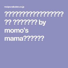 絶品チョレギサラダ☆我が家は焼肉屋さん レシピ・作り方 by momo's mama 楽天レシピ
