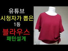 블라우스 만들기 패턴설계하기 - YouTube Mode Outfits, Hand Sewing, Diy And Crafts, Sweatshirts, Sweaters, Stuff To Buy, Fashion, Blouses, Needlework