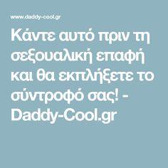 Κάντε αυτό πριν τη σεξουαλική επαφή και θα εκπλήξετε το σύντροφό σας! - Daddy-Cool.gr