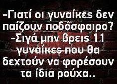 ΓΥΝΑΙΚΕΣ For ever Funny Greek Quotes, Funny Picture Quotes, Funny Photos, Text Quotes, Sarcastic Quotes, Funny Tips, Funny Jokes, Funny Phrases, Instagram Quotes