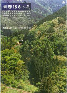 ☆2006年春バージョン☆  緑も、空気も、私も、あたらしく。 撮影:西・木次線 出雲坂根