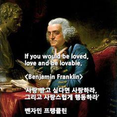 고르디쥬얼리: #벤자민 프랭클린 사랑받고 싶다면 사랑하라 명언