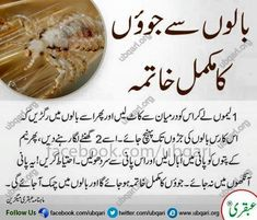 Image May Contain Text Beauty Tips For Skin, Health And Beauty Tips, Health Advice, Health Care, Home Health Remedies, Natural Health Remedies, Lice Remedies, Herbal Remedies, Makeup Tips In Urdu