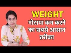 Weight loss कैसे करे? Weight loss करने का सही तरीका - Tips - YouTube Interesting Health Facts, Kidney Dialysis, Cute Love Pictures, Thyroid, Health Fitness, Knowledge, Fat, Weight Loss
