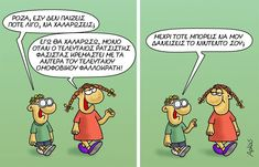 Arkas Funny Greek, Funny Stuff, Law, Comics, Memes, Funny Things, Comic Book, Animal Jokes, Cartoons