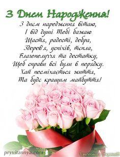 вітання з днем народження в картинках на українській мові