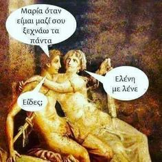 Ancient Memes, Funny Greek Quotes, Funny Bunnies, Art Memes, Just Smile, Funny Moments, Funny Things, Funny Photos, I Laughed